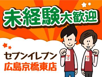 セブン-イレブン 広島京橋東店のアルバイト情報