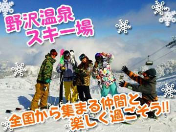 野沢温泉スキー場のアルバイト情報