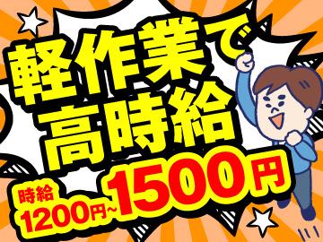 株式会社ミックコーポレーション 西日本/広告No.築上0928のアルバイト情報
