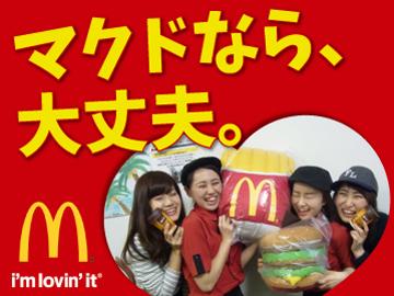 マクドナルド <京都・滋賀エリア5店舗合同募集>のアルバイト情報