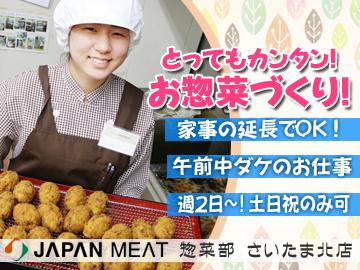 株式会社ジャパンミート 惣菜部 さいたま北店のアルバイト情報