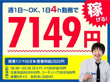 株式会社湘南ゼミナール 埼玉エリア合同募集!のアルバイト情報