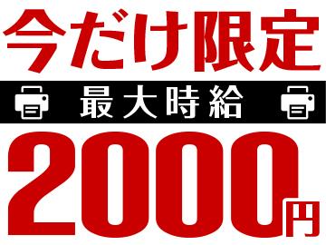 株式会社バックスグループ(博報堂グループ)/2220211710161のアルバイト情報