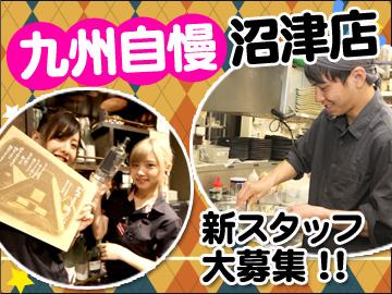 九州自慢 沼津店のアルバイト情報