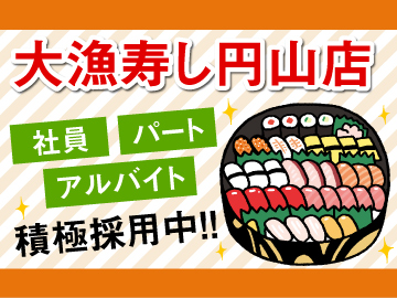 大漁寿し 円山店のアルバイト情報