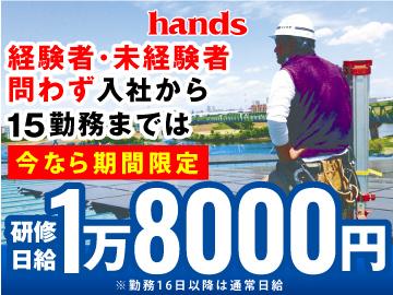株式会社ハンズ 工事事業部のアルバイト情報