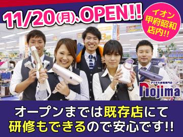 ノジマ イオン甲府昭和店のアルバイト情報