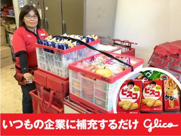 オフィスグリコ名古屋東販売センターのアルバイト情報