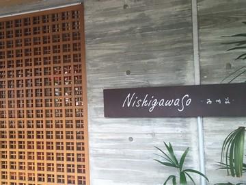 Nishigawaso−西川荘のアルバイト情報