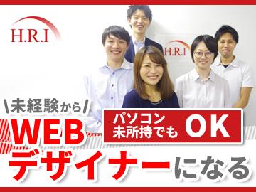 H.R.I株式会社のアルバイト情報