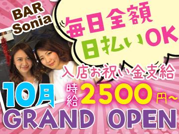 Gils Bar Sonia  千歳船橋/経堂/下北沢 ☆3店舗合同募集☆のアルバイト情報