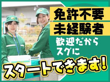 ヤマト運輸(株)松本主管支店のアルバイト情報