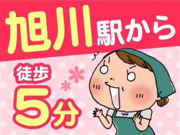 ホテルWBFグランデ旭川 WBFリゾート(株)のアルバイト情報