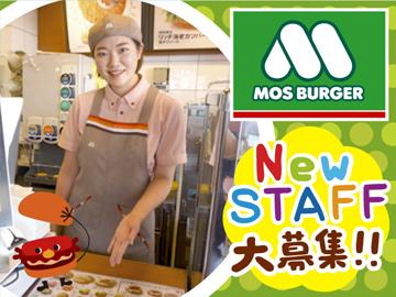 モスバーガー 6店舗合同募集のアルバイト情報