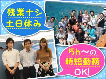 株式会社ホワイト・ベアーファミリー 国内旅行部 東京支店のアルバイト情報