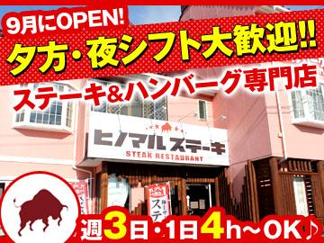 ヒノマルステーキ 甲府店のアルバイト情報