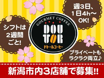 ドトールコーヒーショップ 3店舗でスタッフ大募集!!のアルバイト情報