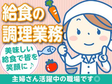 九州医療食株式会社 長崎佐賀事業部のアルバイト情報