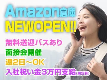 株式会社三鷹倉庫のアルバイト情報