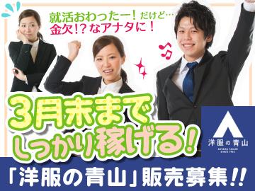【短期OK】【最大時給1500円】卒業旅行資金もしっかり貯められます!フリーター,主婦も活躍中♪