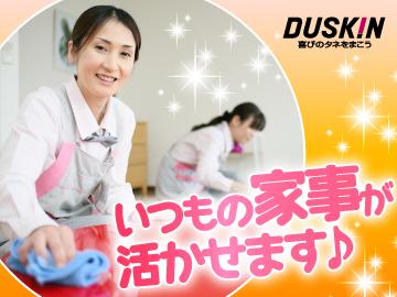 株式会社ダスキン 西早稲田メリーメイドのアルバイト情報