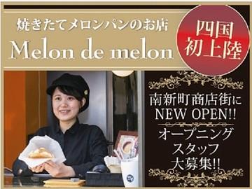 メロン・ドゥ・メロン 高松店のアルバイト情報