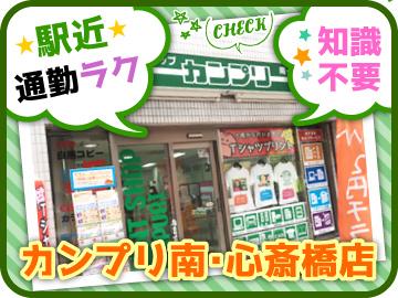 株式会社カンプリ南 心斎橋店のアルバイト情報