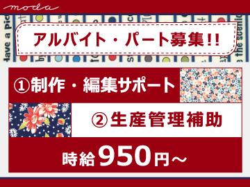株式会社moda Japanのアルバイト情報