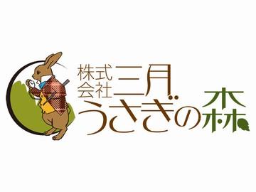 株式会社三月うさぎの森のアルバイト情報