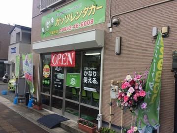 ガッツレンタカー(1)大野城店(2)久留米店のアルバイト情報