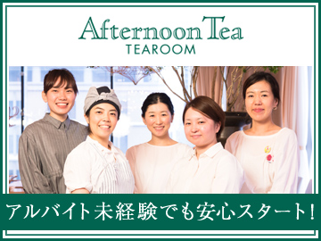 【Afternoon Tea TEAROOM】SNSで話題の季節で彩りがかわるメニュー。人気カフェで働きませんか?