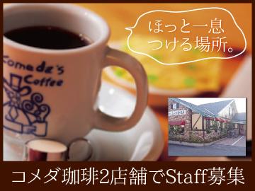 コメダ珈琲店 (A)魚津店 (B)イータウンとなみ店のアルバイト情報