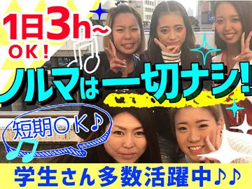 株式会社エフ・ジャパン 大宮支店のアルバイト情報