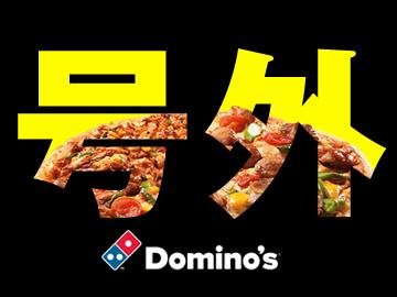 ドミノ・ピザ(A)中御所店(B)平林街道西和田店/A100013G011のアルバイト情報
