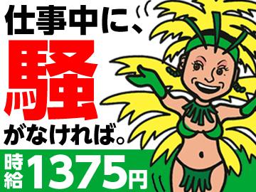 【超カンタン!】そのままスマホでラクラクお仕事スタート☆単発・日払いOK(^^)/かんたん軽作業