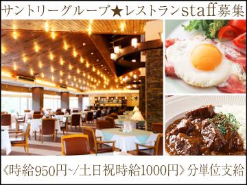 信楽カントリー倶楽部杉山コースレストランのアルバイト情報