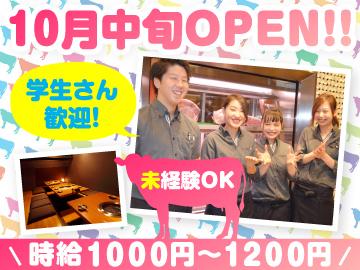 板前焼肉 一笑(イッショウ) 江戸堀店のアルバイト情報