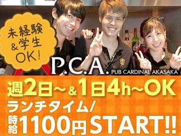 P.C.A. -PUB CARDINAL AKASAKA- (カーディナル アカサカ)のアルバイト情報