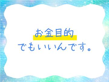 株式会社ニコンスタッフサービス 仙台事業所のアルバイト情報