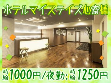 ホテルマイステイズ心斎橋のアルバイト情報