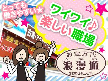 浪漫遊 福井店のアルバイト情報