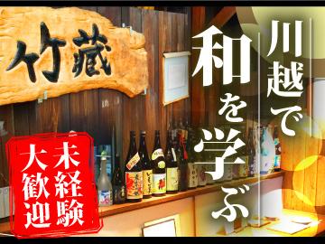 竹蔵 本店のアルバイト情報