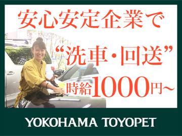 横浜トヨペット株式会社<20店舗合同募集>のアルバイト情報