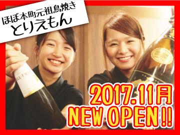 11月オープンの七輪居酒屋☆おいしいまかないが無料です◎学生さんも歓迎