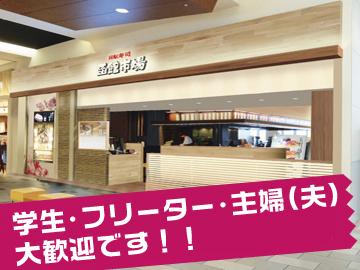 株式会社京阪レストラン函館市場 イオンモール草津店のアルバイト情報