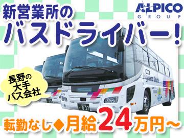 アルピコ交通株式会社 江戸川営業所(仮称)のアルバイト情報