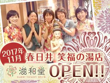 滋和堂(じわどう)春日井 笑福の湯店のアルバイト情報