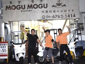 MOGUMOGUデリバリー 高津店のアルバイト情報