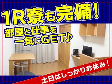 羽田タートルサービス(株) 橋本営業所のアルバイト情報