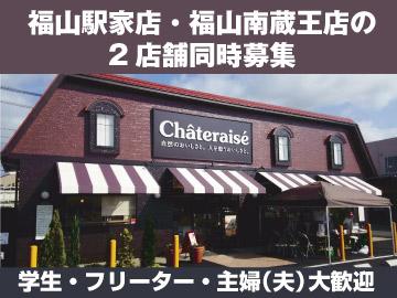 シャトレーゼ(A)福山駅家店 (B)福山南蔵王店のアルバイト情報